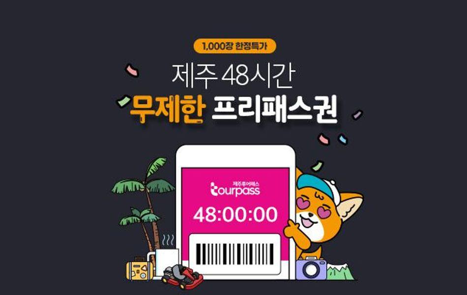 [제주] 48시간 프리패스 제주자유이용권