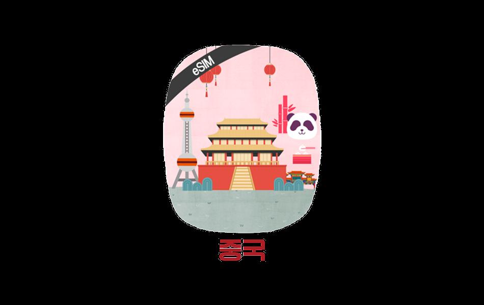 [eSIM]중국 이심 무제한 데이터