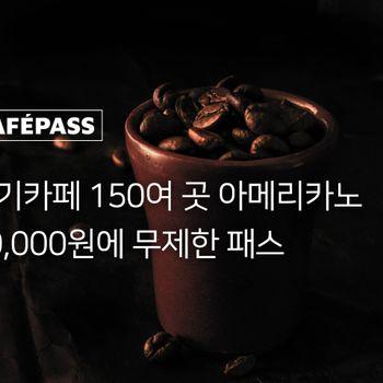 [제주인기상품] 제주 카페패스 프리미엄 7일 투어권