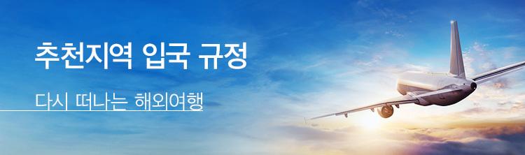 대한민국 숙박대전 프로모션