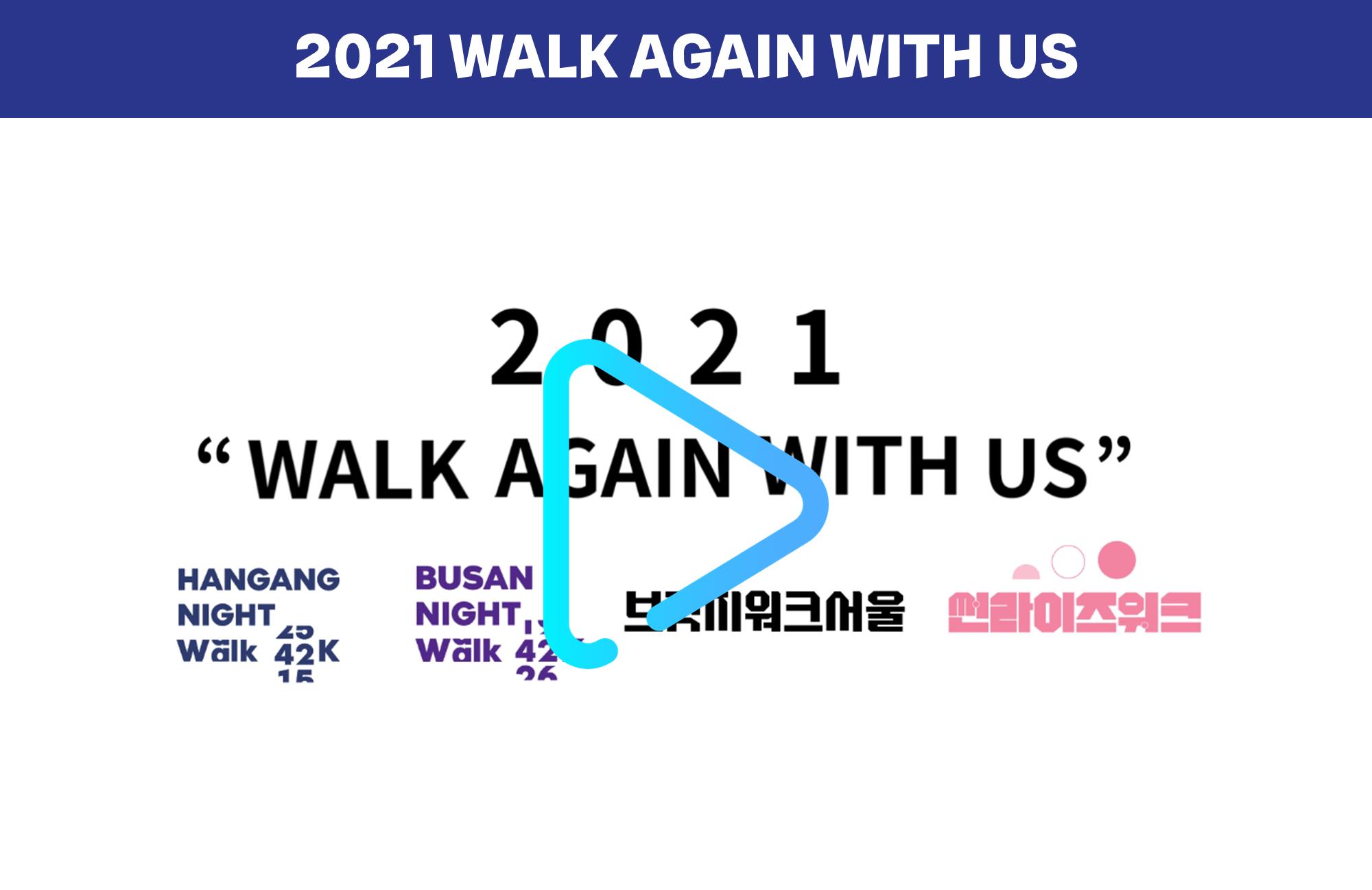 2021 하이브리드 한강나이트워크42K